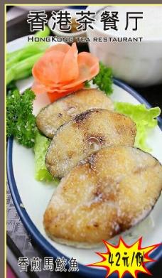 香煎马鲛鱼图片