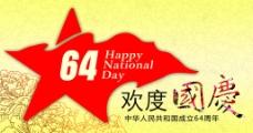 国庆节画面图片