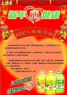 高清新年花生油广告设计素材