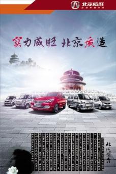 威旺汽车广告