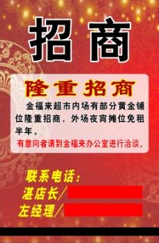 招商喜庆海报