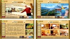 酒店软件界面设计