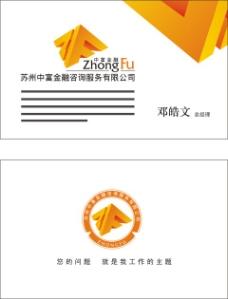 金融公司名片