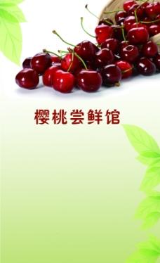 绿色樱桃名片