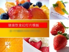 健康饮食水果PPT