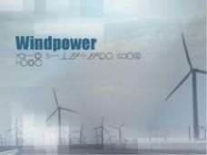 风力发电PPT模板
