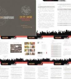 企业文化手册cdr矢量图