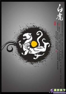 中国古代四大神兽之白虎psd分层模板