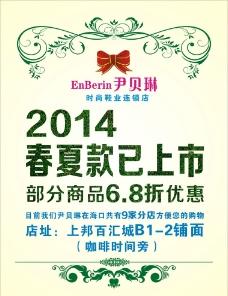 尹贝琳鞋业活动海报图片