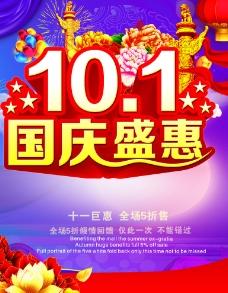 国庆广告图片