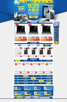 淘宝数码店铺专题装修模板PSD素材下载