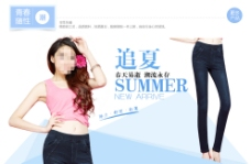 时尚女裤海报模板首页大图
