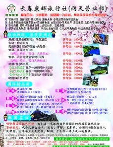 韩国旅行宣传单图片