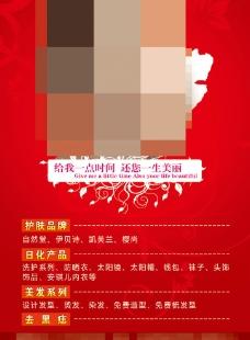 化妆品宣传彩页背面图片