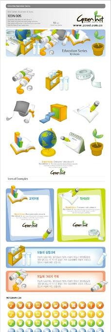 greenhat系列图标矢量素材1
