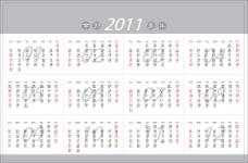 2011年历矢量素材