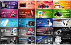 淘宝数码产品广告PSD分层素材