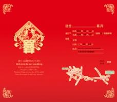 中国风红色结婚请柬