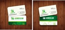 绿色科技环保名片