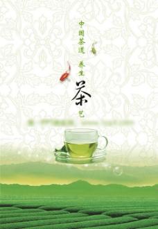 中国功夫茶文化PPT