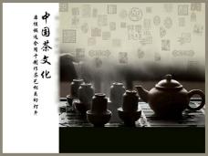 中国茶功夫文化PPT