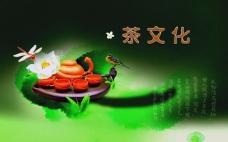 中国风格茶艺PPT