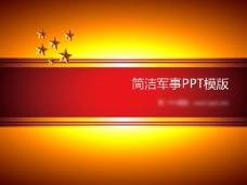 中国风格五星PPT