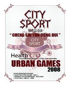 城市运动会海报设计