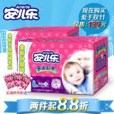 宝宝类 纸尿裤