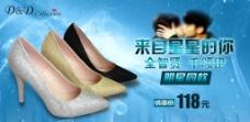 女鞋网页广告图片