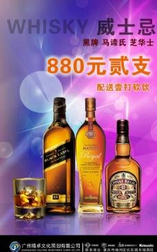 洋酒威士忌图片