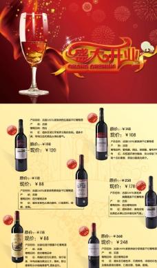 开业促销页酒水葡萄酒图片