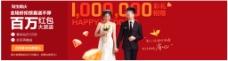 婚庆网站海报海报模版全屏