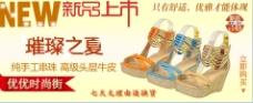 鞋品海报图