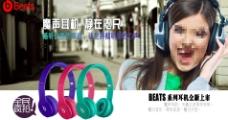 耳机广告淘宝大图轮播