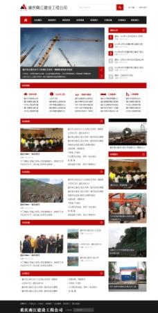 重庆南江建设工程公司图片