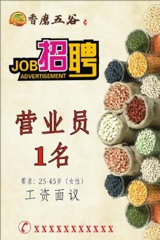 香磨五谷海报
