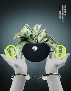 防腐倡廉创意海报