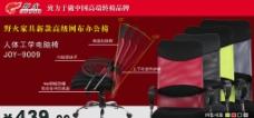 野火电脑椅图片