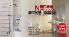 家居产品海报图片