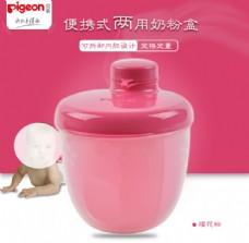 粉色奶粉盒