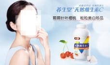 养生堂针叶樱桃天然维生素C广告图片