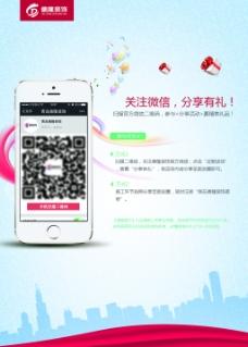 微信二维码促销广告设计