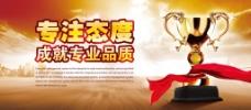 企业文化荣誉PSD素材