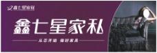 鑫七星海报广告