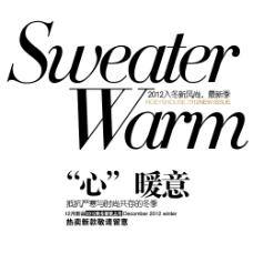 淘宝心暖意字体排版免费下载
