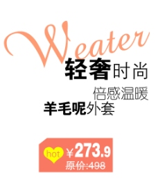 淘宝时尚奢华字体排版免费下载