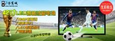 液晶电视世界杯足球促销海报