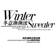 淘宝冬意渐渐浓字体排版免费下载