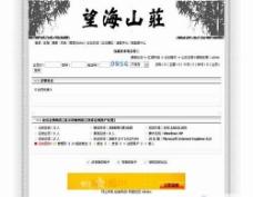 墨迹中国古典竹林社区